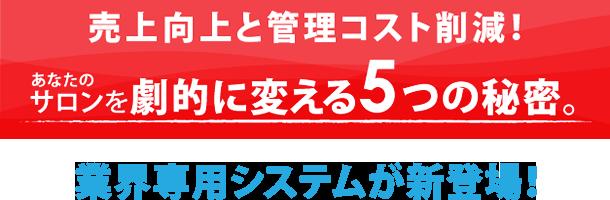 売上向上と管理コスト削減!サロンを劇的に変える5つの秘密。